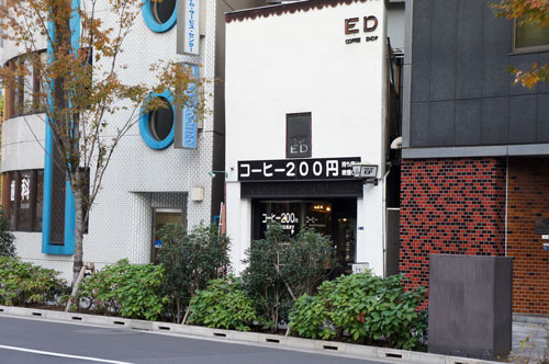 東日本橋 喫茶店 ED