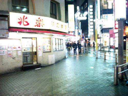 兆楽 渋谷