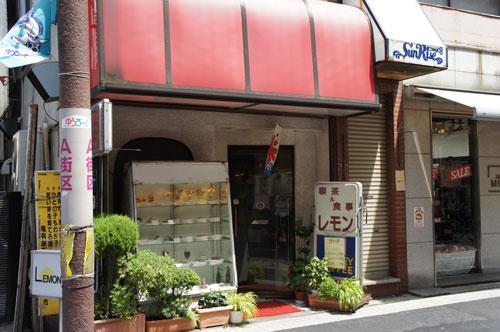 喫茶店 レモン 亀有
