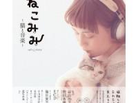 ねこみみ 猫と音楽