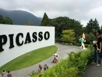 ピカソ館 箱根彫刻の森美術館