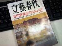 文藝春秋 芥川賞